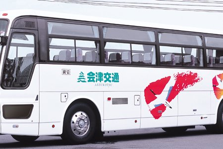 若松タクシー(会津交通株式会社) 市内の移動手段 会津若松の公式観光 ...