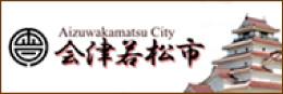 会津若松市公式サイト