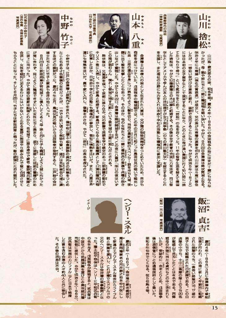 会津まつりの栞_ページ_16
