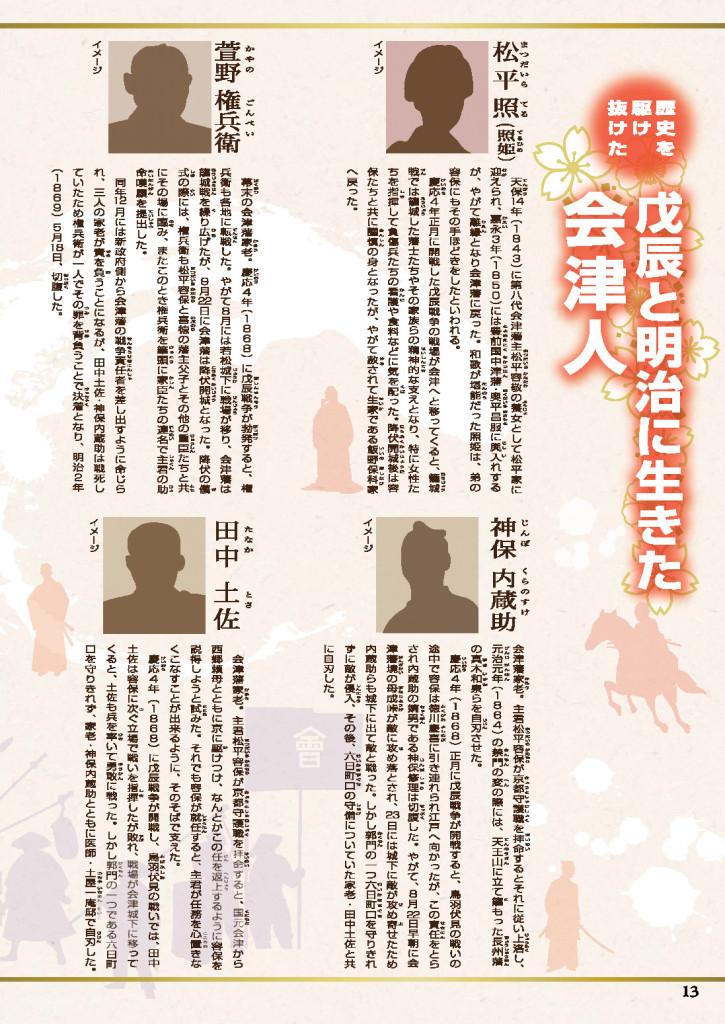 会津まつりの栞_ページ_14