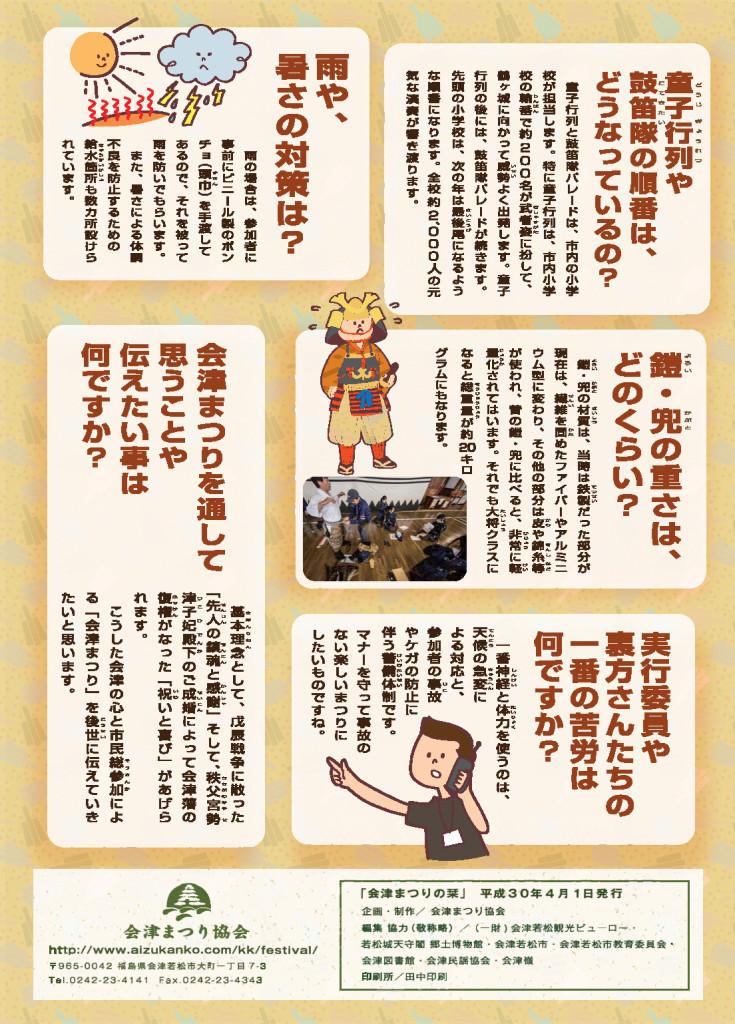 会津まつりの栞_ページ_19
