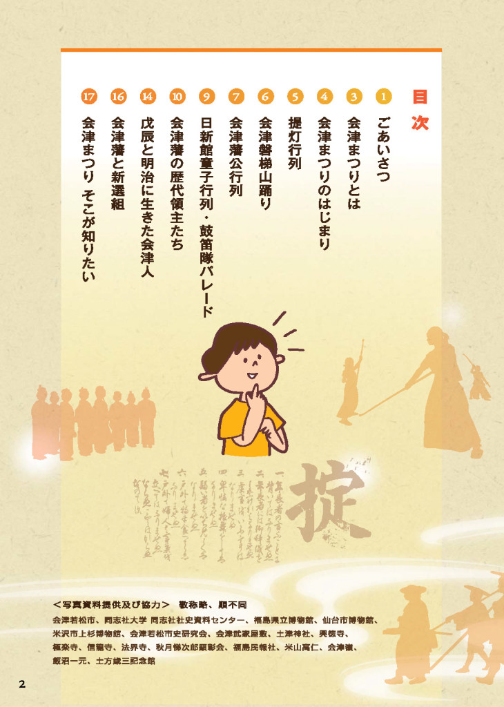 会津まつりの栞_ページ_03
